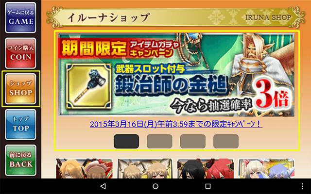Android_20150313_shop_01