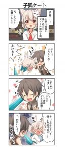 イルーナ漫画:子狐ケート | イルーナ戦記