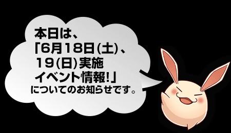 6月18日(土)、19(日)実施イベント情報!
