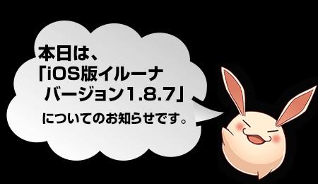 iOS版イルーナ戦記オンライン バージョン1.8.7について