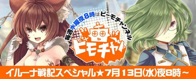 7月13日(水)夜8時放送!ビーモチャンネル
