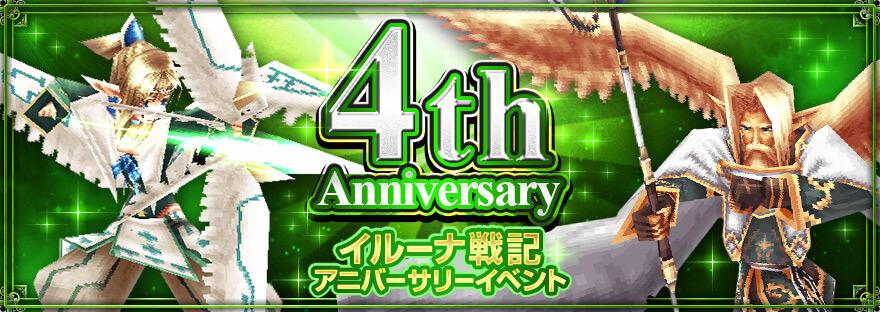 iOS版イルーナ戦記4周年を記念したアニバーサリーイベント