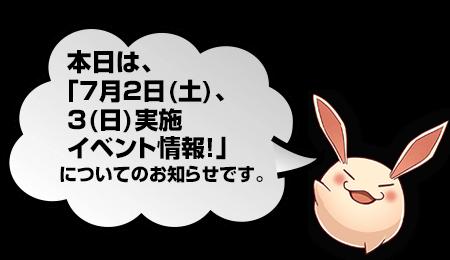 7月2日(土)、3(日)実施イベント情報!