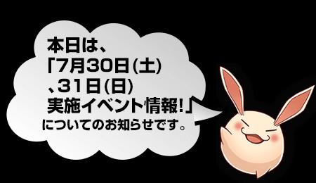 7月30日(土)、31日(日)実施イベント情報!