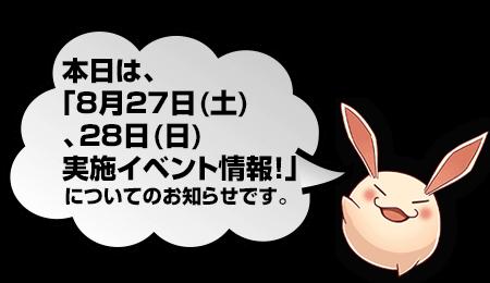 8月27日(土)、28日(日)実施イベント情報!