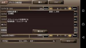 斬撃指南書Ⅰ(スラッシュ)| イルーナ戦記