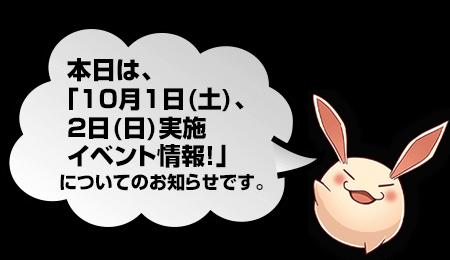 10月1日(土)、2日(日)実施イベント情報!