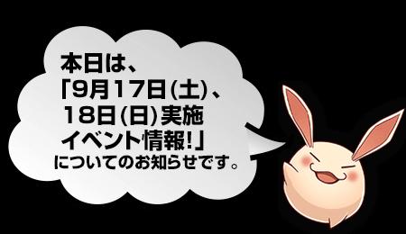 9月17日(土)、18日(日)実施イベント情報!
