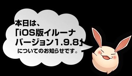 iOS版イルーナ戦記オンライン バージョン1.9.8について