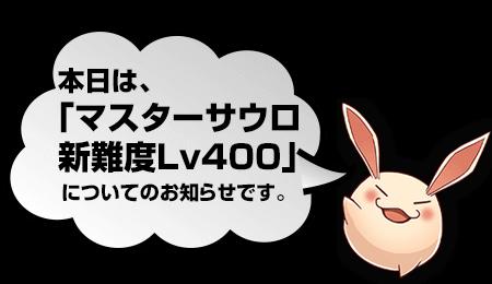 マスターサウロ新難易度Lv400相当を実装!!