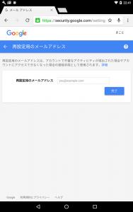 再設定用のメールアドレスには、普段使用しているメール アドレスを指定してください。