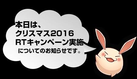 クリスマス2016!RTキャンペーン実施について!!