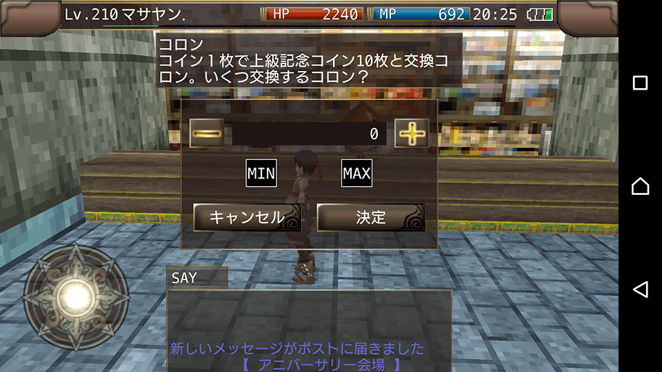 景品交換がお手軽に!! | イルーナ戦記アニバーサリーイベント