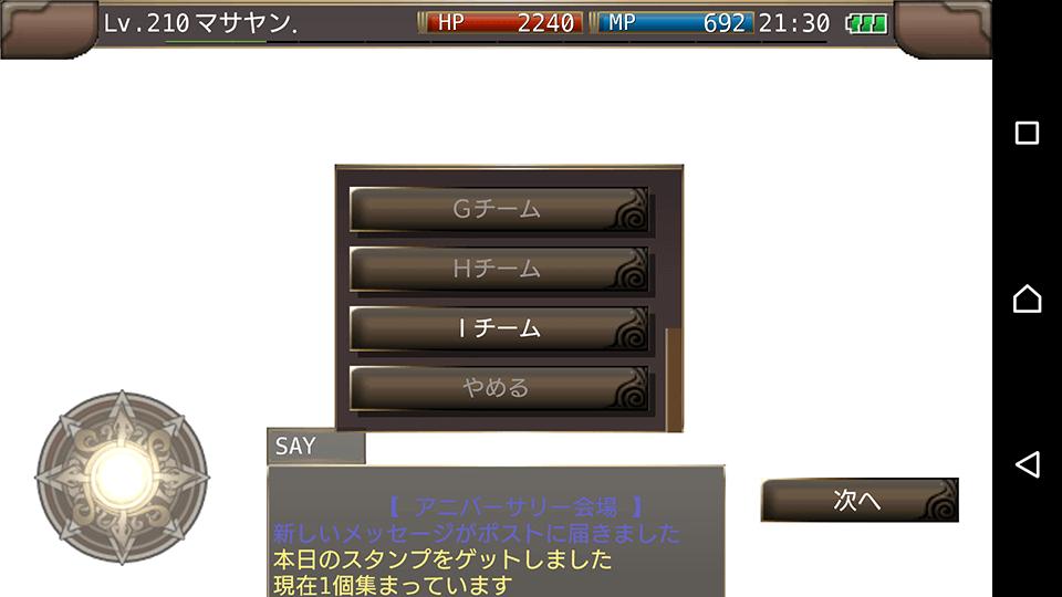 アニバーサリーイベント!闘技会新チーム追加!!