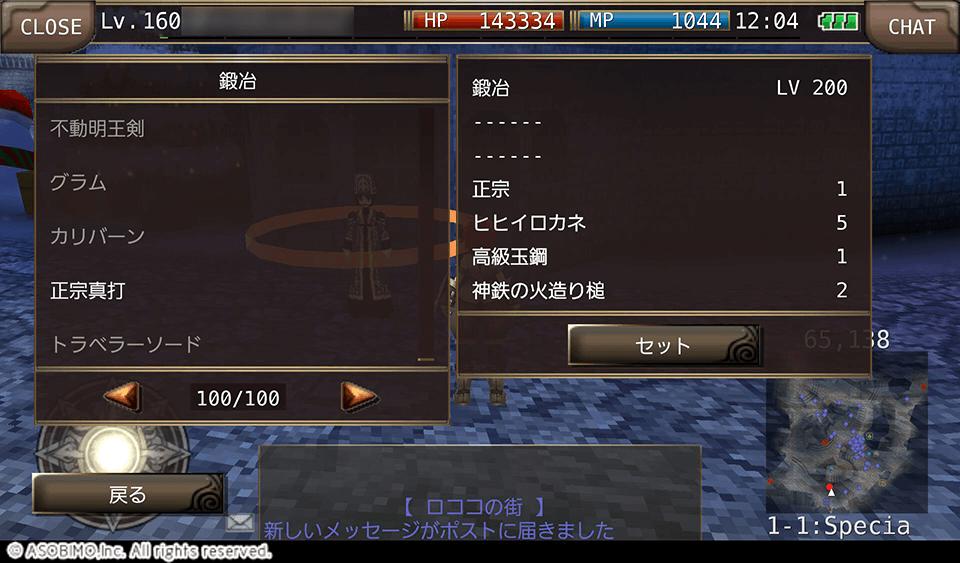 生産Lvキャップ190開放!!