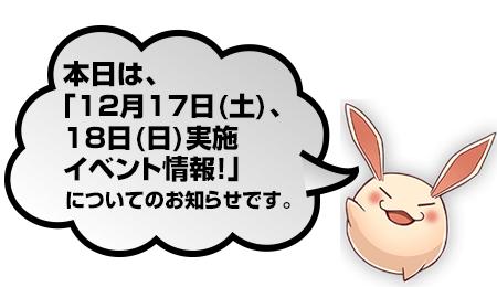 12月17日(土)、18日(日)実施イベント情報!