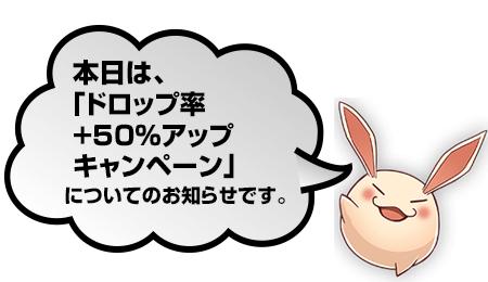 「ドロップ率+50%アップキャンペーン」を開催中!