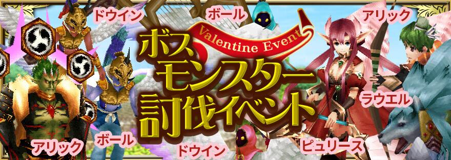 バレンタインイベント開催記念!ボス討伐キャンペーン開催!!