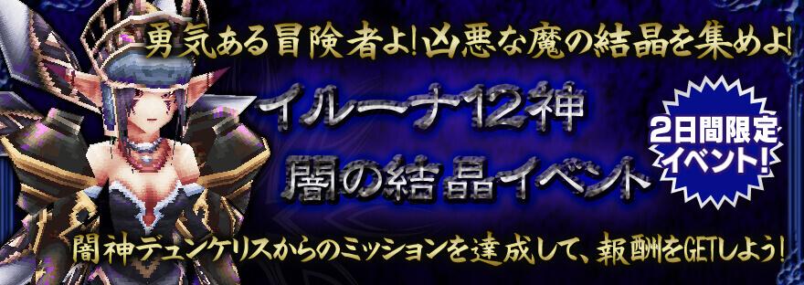 イルーナ12神の闇の結晶イベント | 闇神デュンケリス様