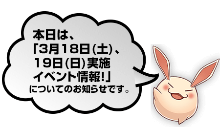 3月18日(土)、19日(日)実施イベント情報!