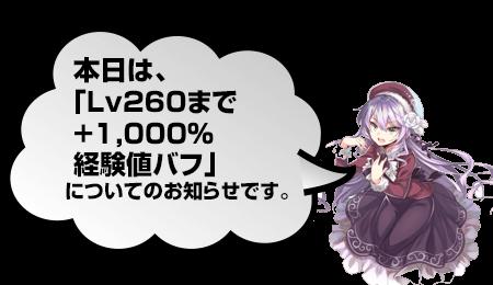 学園イベント開催記念!Lv260まで+1,000%経験値バフキャンペーン開催!!