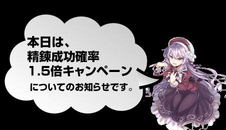 精錬成功確率1.5倍キャンペーン4月14日(金)より開催!!