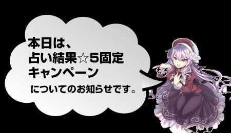 学園イベント開催記念!占い結果☆5固定キャンペーン4月16日(日)より開催!!
