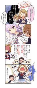 学園イベント開催記念!新作四コマ漫画01