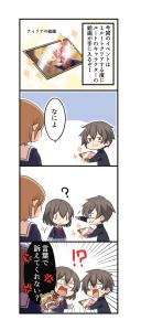 学園イベント開催記念!新作四コマ漫画03話目