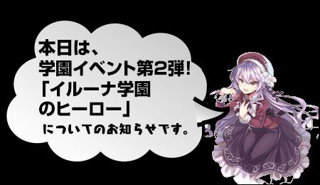 学園イベント第2弾!「イルーナ学園のヒーロー」に関するメディア掲載情報!!