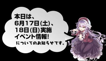 6月17日(土)、18日(日)実施イベント情報!