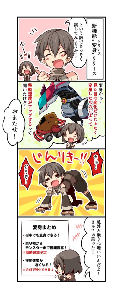 トランス機能を四コマ漫画でご紹介!