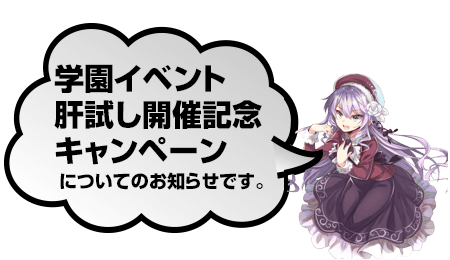 学園イベント肝試し開催記念!4大キャンペーン開催!