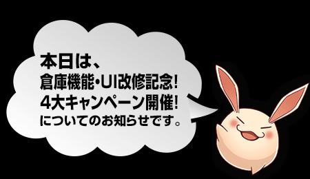 新倉庫機能・UI改修記念!4大キャンペーン開催!