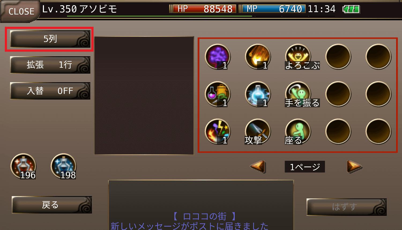 iruna_20170920_shortcut_02