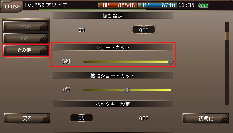 iruna_20170920_shortcut_03