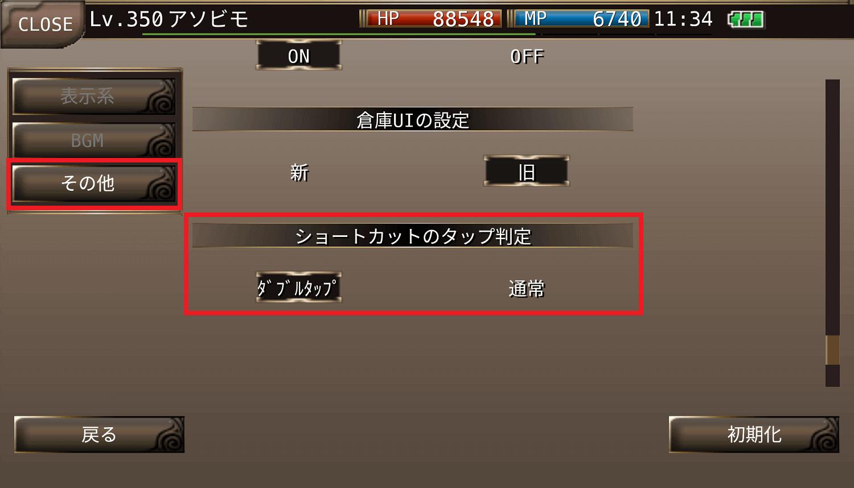 iruna_20170920_shortcut_04