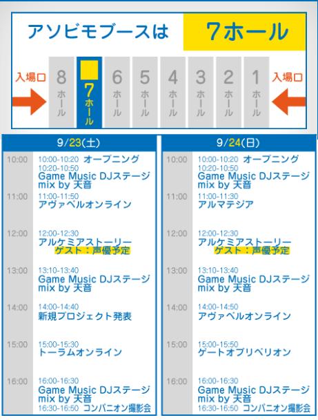 9/23(土) ~ 9/24(日) アソビモブースのスケジュール