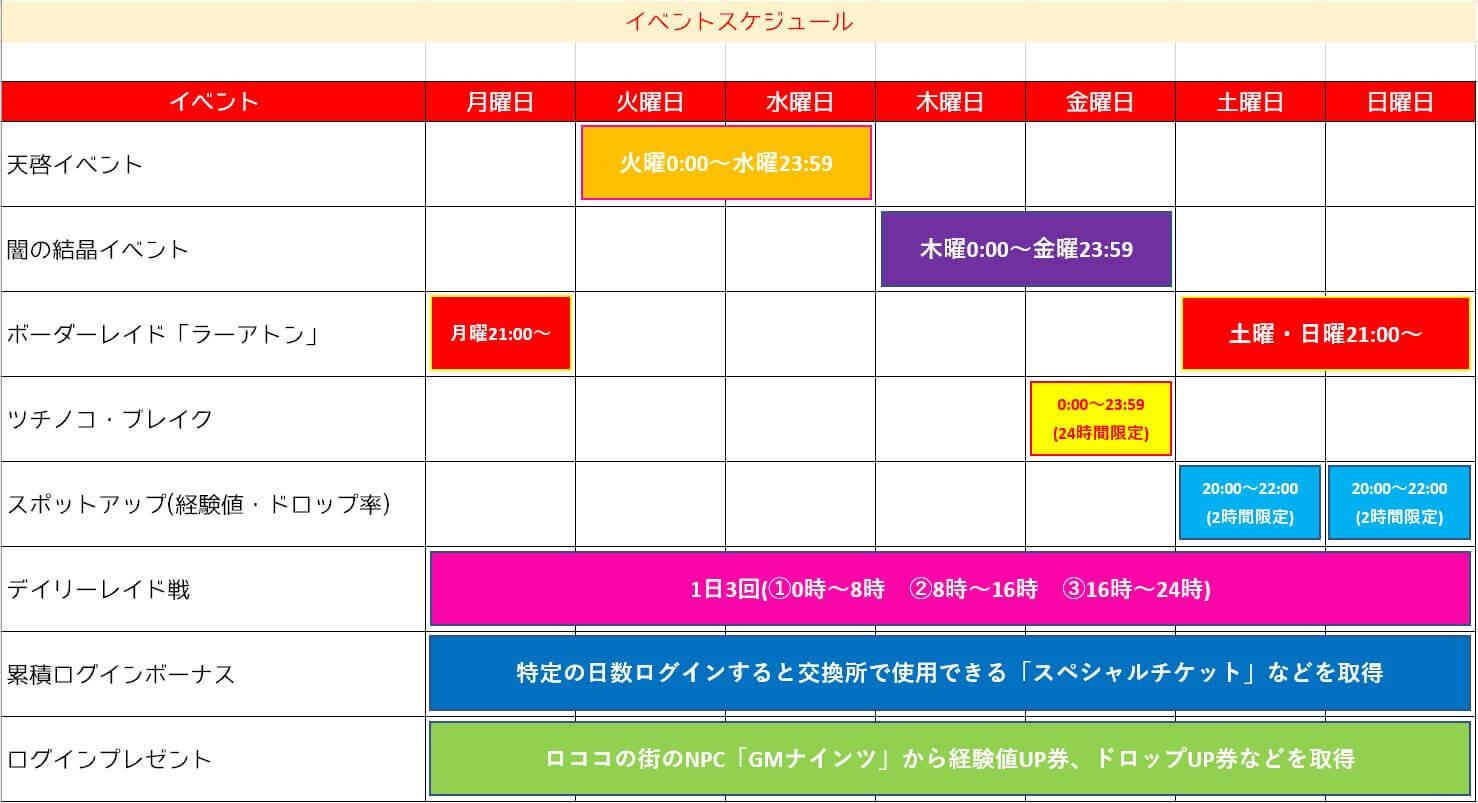 20171004_events_schedule_01