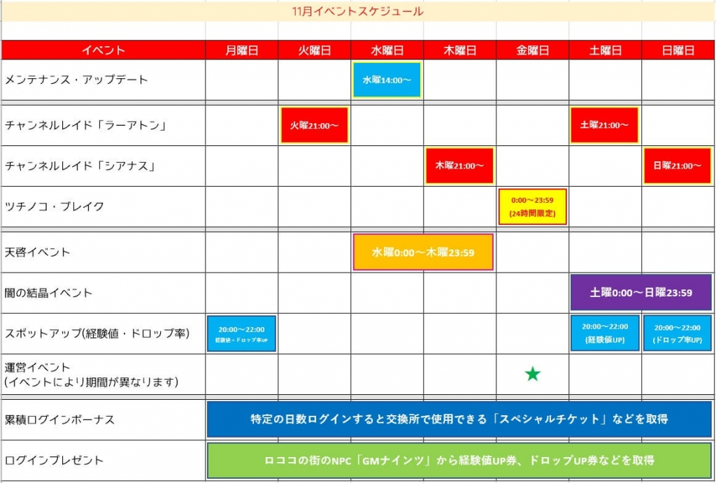 20171020_events_schedule_01