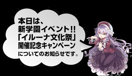 新学園イベント「騒々!イルーナ文化祭!」開催記念3大キャンペーンについて