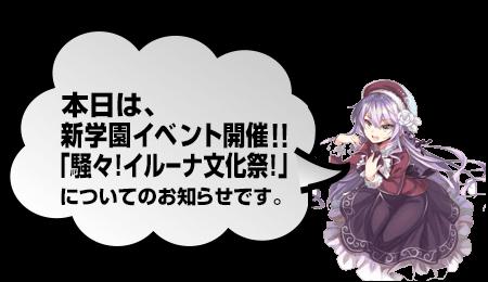 新学園イベント「騒々!イルーナ文化祭!」開催!! | イルーナ戦記