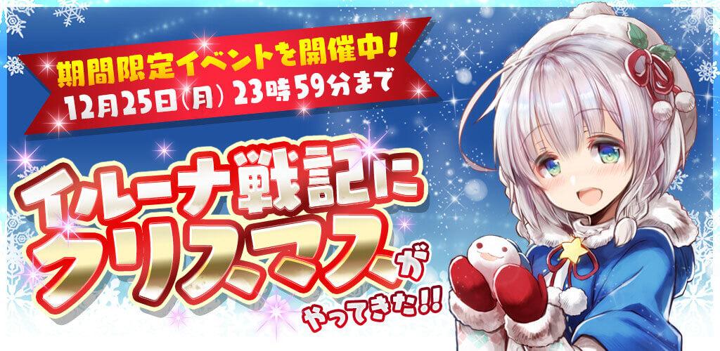 モミの木を探して雪の旅!季節限定「クリスマスイベント」開催!