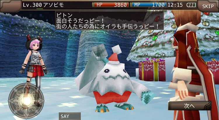 クリスマスイベント | イルーナ戦記