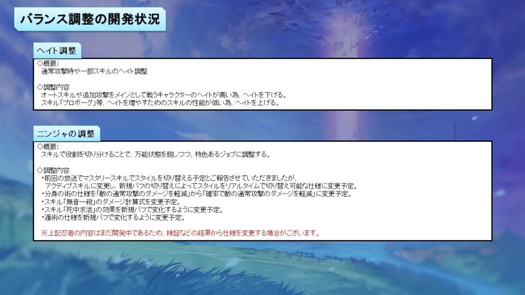 iruna_update_20171227_02