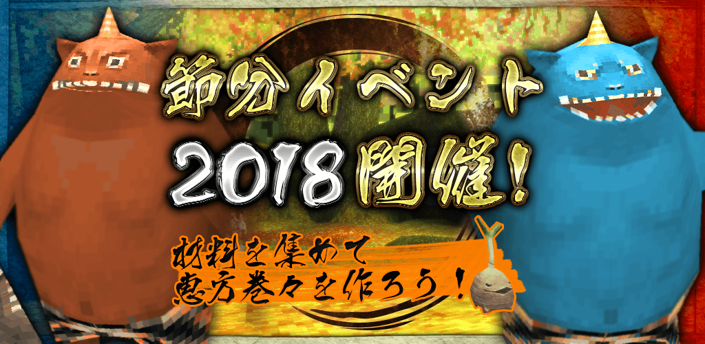 節分イベント2017開催中!!