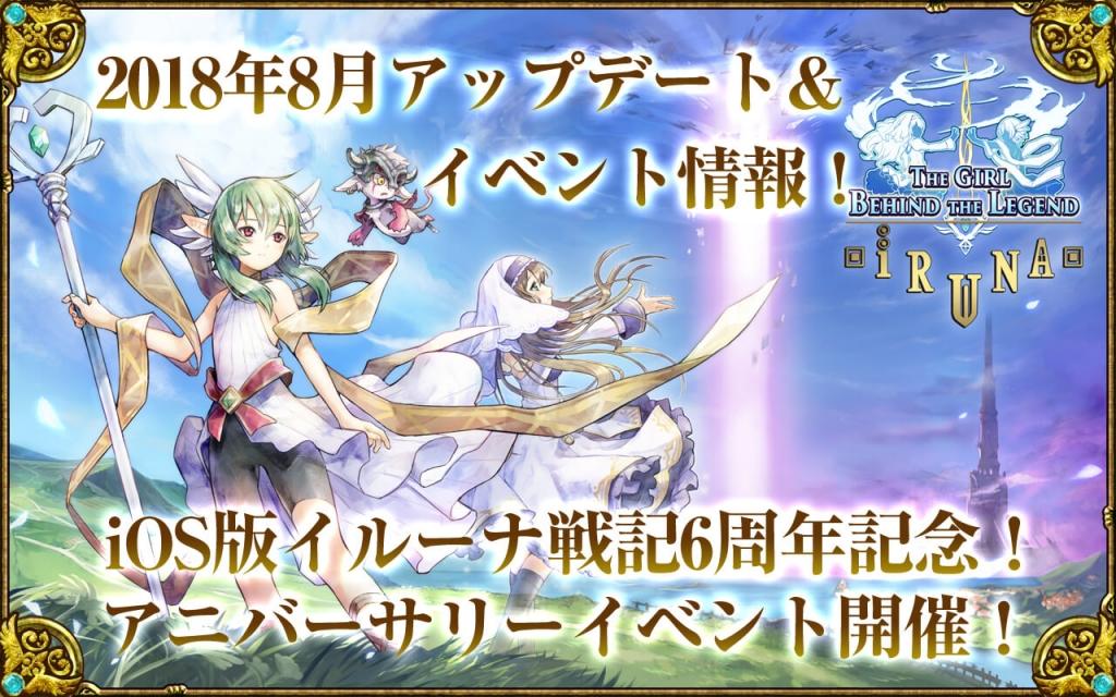 iruna_update_201808_01