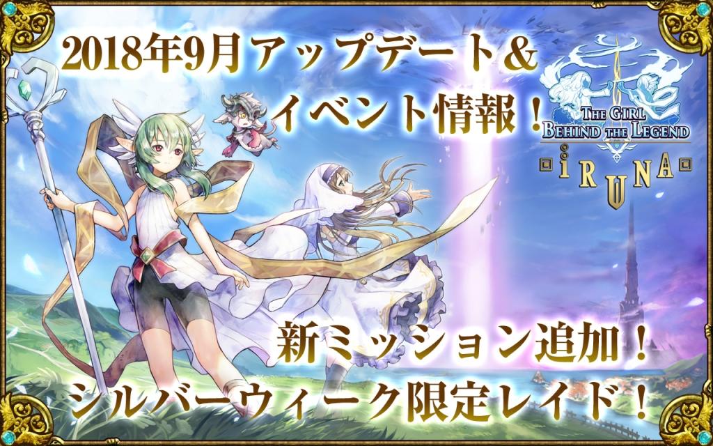 iruna_update_201809_01