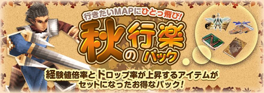 iruna_autumn_campaign_20