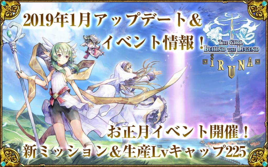 iruna_update_201901_01
